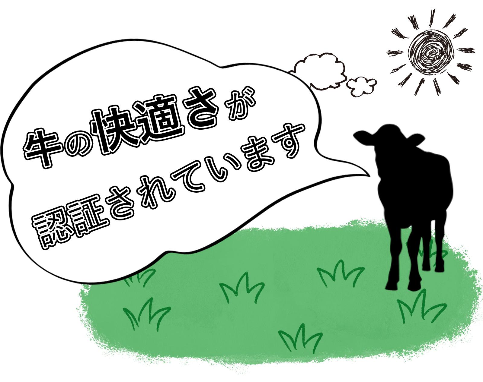 牛の快適さが認証されています